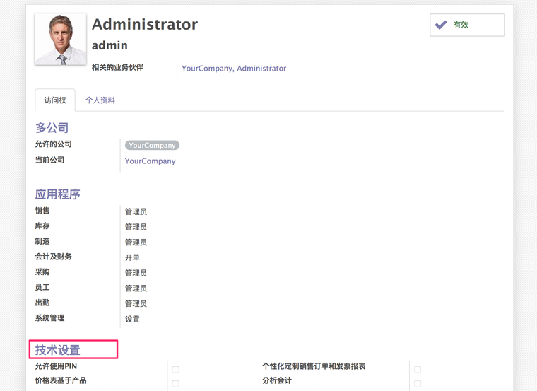 0_1490788497782_Administrator_-_Odoo.png